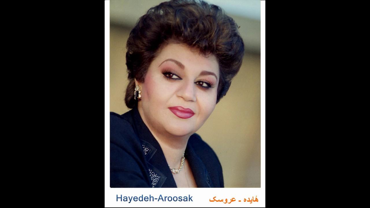 hayedeh-aroosak-haydh-rwsk-taranehenterprise