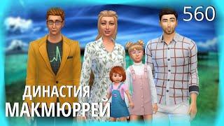 The Sims 4 : Династия Макмюррей #560 Соберитесь, госпожа Макмюррей