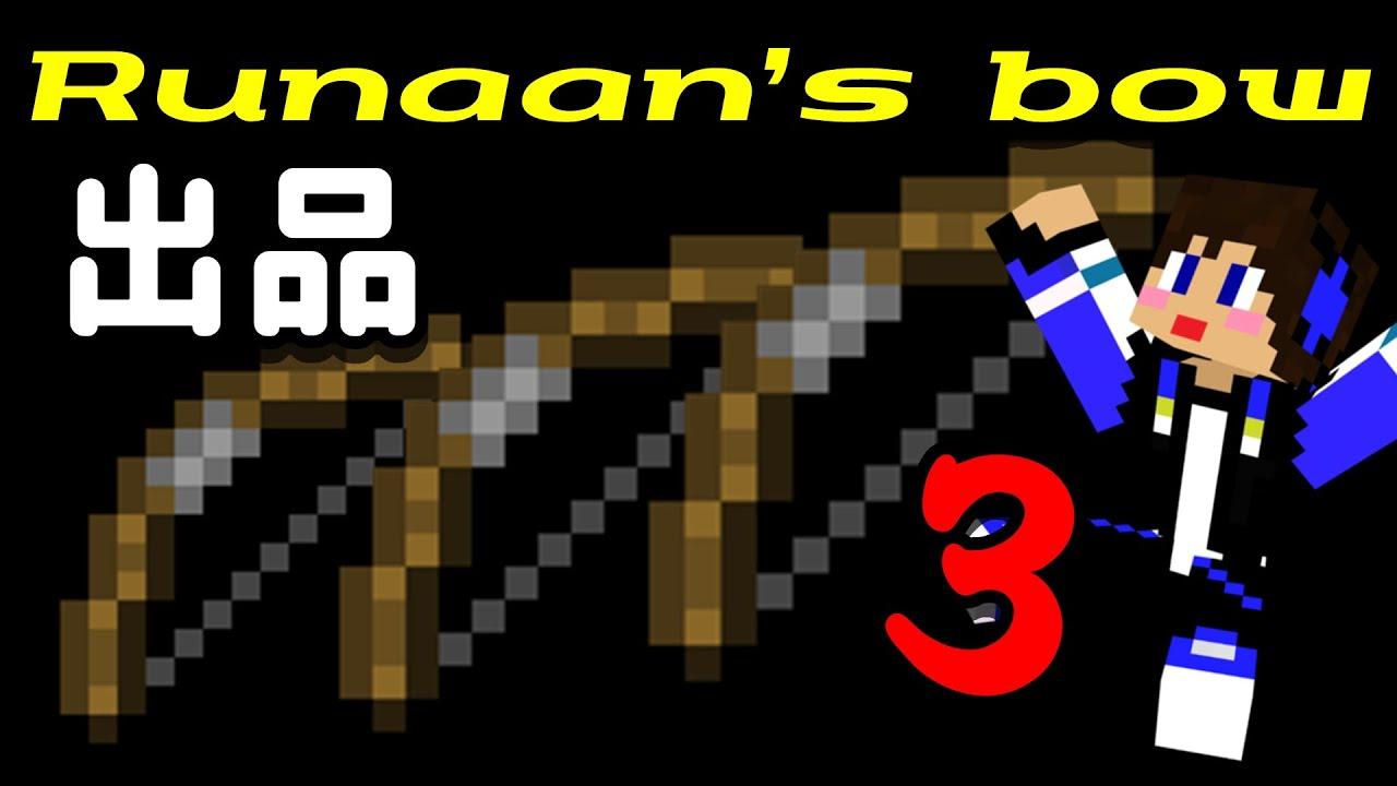 【Attention】エンチャント済みRunaan's bow 3本売ります!