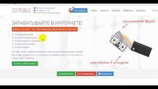 УСТАНОВКА ПРОГРАММЫ и просмотр рекламы Globus inter com