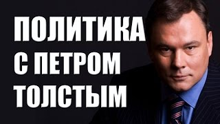 Политика с Петром Толстым. Украина: обстрелы продолжаются