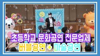 청주 버블쇼 세종 버블공연 계룡 마술공연 옥천 버블매직…