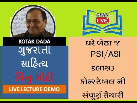 Gujrati Sahitya   Chinu Modi   Kotak Sir   Gyan Academy I Gandhinagar I 8758277555