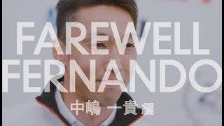 24 hours of Le Mans - Farewell Fernando – 中嶋一貴からのメッセージ(日本語字幕付き)