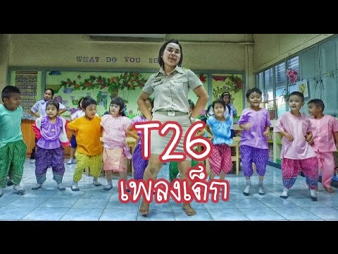 ครูนกเล็ก | T26 โบก โบ๊ก โบก เวอร์ชั่นเพลงเด็ก