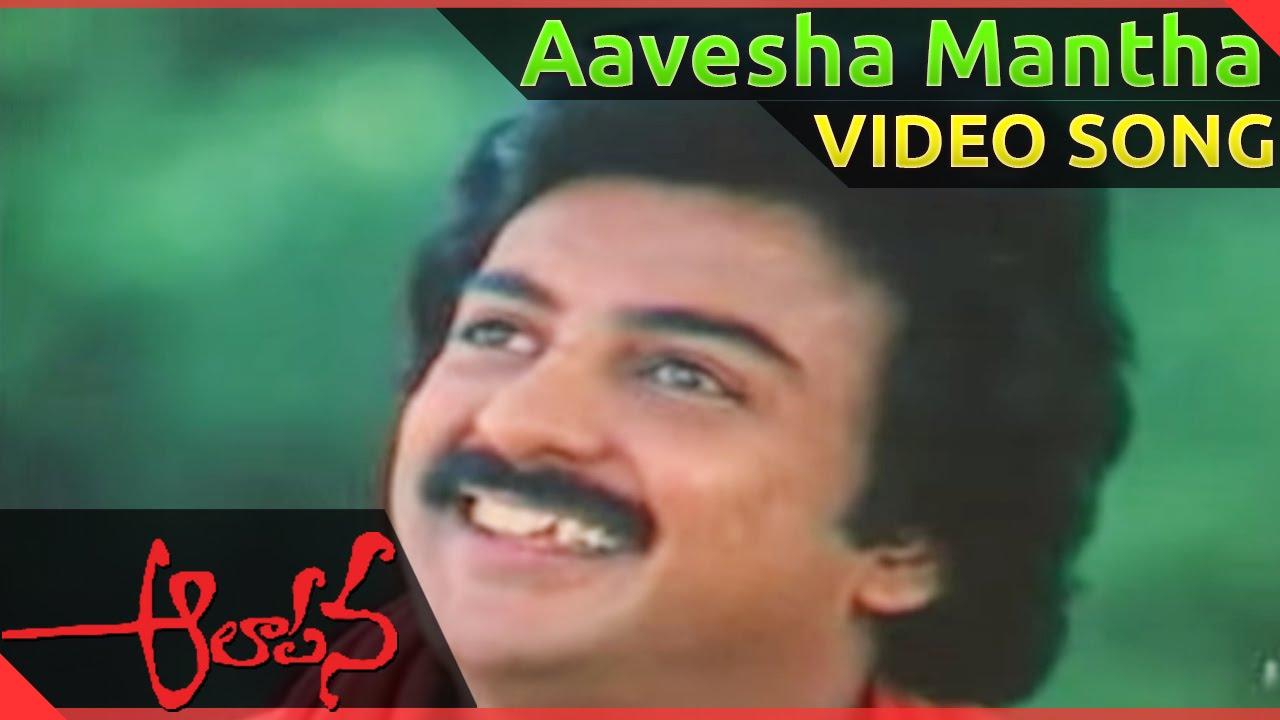 Aalapana telugu songs free download.