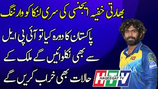 10 Cricket Players of Sri Lankan Team Refused to Play in Pakistan