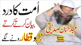 Beautifull Latest Bayan Short Clip Muashry Ki Islah Abdul Hanan Siddique 2020 By Qamar Studio HSP