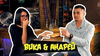 Правда или выпивка | Свиданьице вслепую (Вика & Андрей)