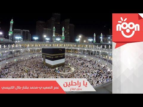 يا راحلين | عمر الصعيدي | محمد بشار | بلال الكبيسي | بدون إيقاع thumbnail
