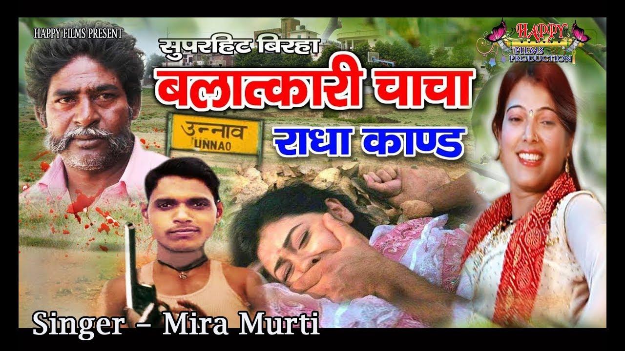 Meera murti ka birha
