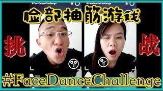 【挑战】Face Dance Challenge! 脸部抽筋游戏!| BananaMilkyTV