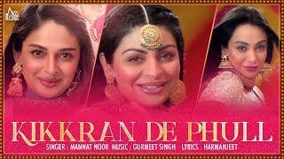 Kikkaran De Phull Munda Hi Chahida Full Song Mannat Noor New Punjabi Songs 2019