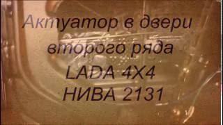 видео Механика привода открытия задней двери Нива 2121, Ваз 2131