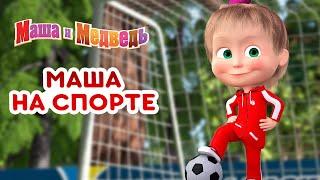 Маша и Медведь 👱♀️👧 Маша на спорте! ⚽🏅 Коллекция лучших спортивных серий про Машу 🎬