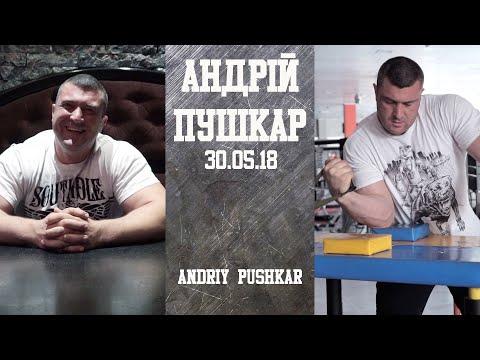 Андрій Пушкар інтерв'ю та тренування/ Andriy Pushkar Training  30.05.2018