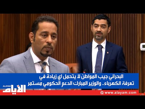 البحراني جيب المواطن لا يتحمل اي زيادة في تعرفة الكهرباء.. والوزير المبارك الدعم الحكومي مستمر  - نشر قبل 1 ساعة