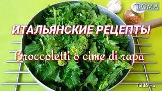 Итальянские рецепты. Гарнир из вершков репы (броколетти или чима ди рапа)