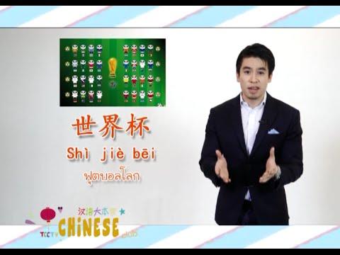 เรียนภาษาจีน - ครูพี่ป๊อป - คำศัพท์ภาษาจีนน่ารู้ - 22/07/2014