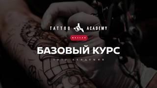 Базовый курс обучения татуировке в Тату Академии