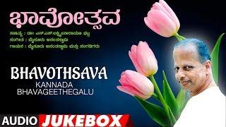 Lahari Bhavageethegalu & Folk Kannada Presents Bhavothsava Audio Songs Jukebox, Sung by Mysore Ananthaswamy, Narasimha Nayak, Ratnamala ...
