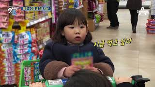 [아빠본색 선공개] 난 흔들리지 않아, 난 오빠니까☆  / 채널A 아빠본색 91회