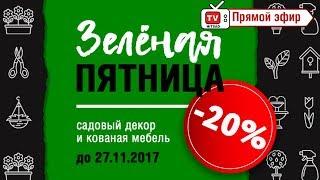 ГДЕ КУПИТЬ ДЕШЕВЛЕ? Черная пятница в интернет магазине hitsad.ru 🌟  black friday 2017