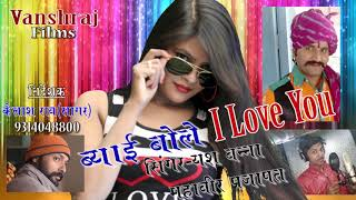 Byai Bole I Love you - Rajasthani DJ Love Song 2018 - New Marwari DJ Songs #Full Audio Song