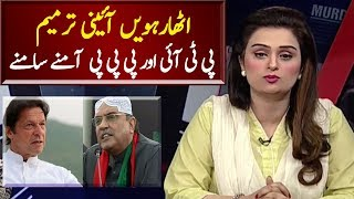 PTI Govt in Trouble As Opposition Alliance | News Talk | Neo News