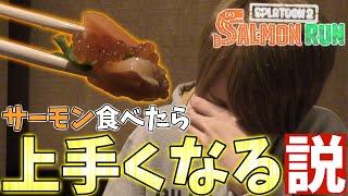 【スプラトゥーン2】サーモンとイクラ食べたらサーモンラン上手くなる説やったらま…