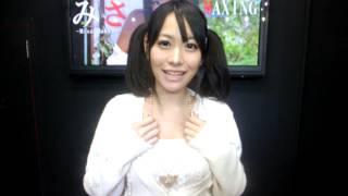 牧瀬みささんによる、イベント終了時のコメントです。