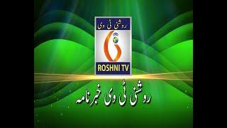 19-01-2019 Roshni Tv Daily News