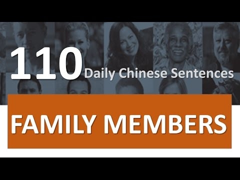 110 Daily Chinese Sentences:  Family Members.