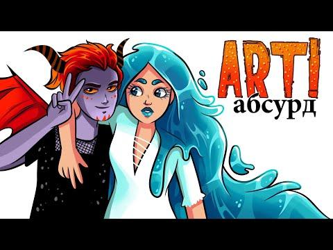 ART! АБСУРД | Странные люди