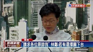 錄音檔曝光! 林鄭月娥:若有選擇願下台-民視新聞