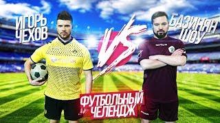 #78 - Игорь Чехов VS Базинян ШОУ - Футбольный челлендж