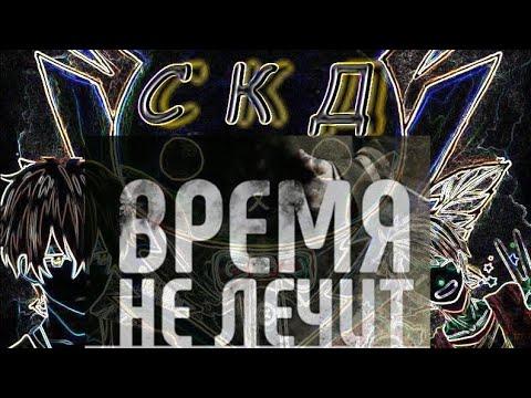 """Клип на песню """"ВРЕМЯ НЕ ЛЕЧИТ"""" #7"""