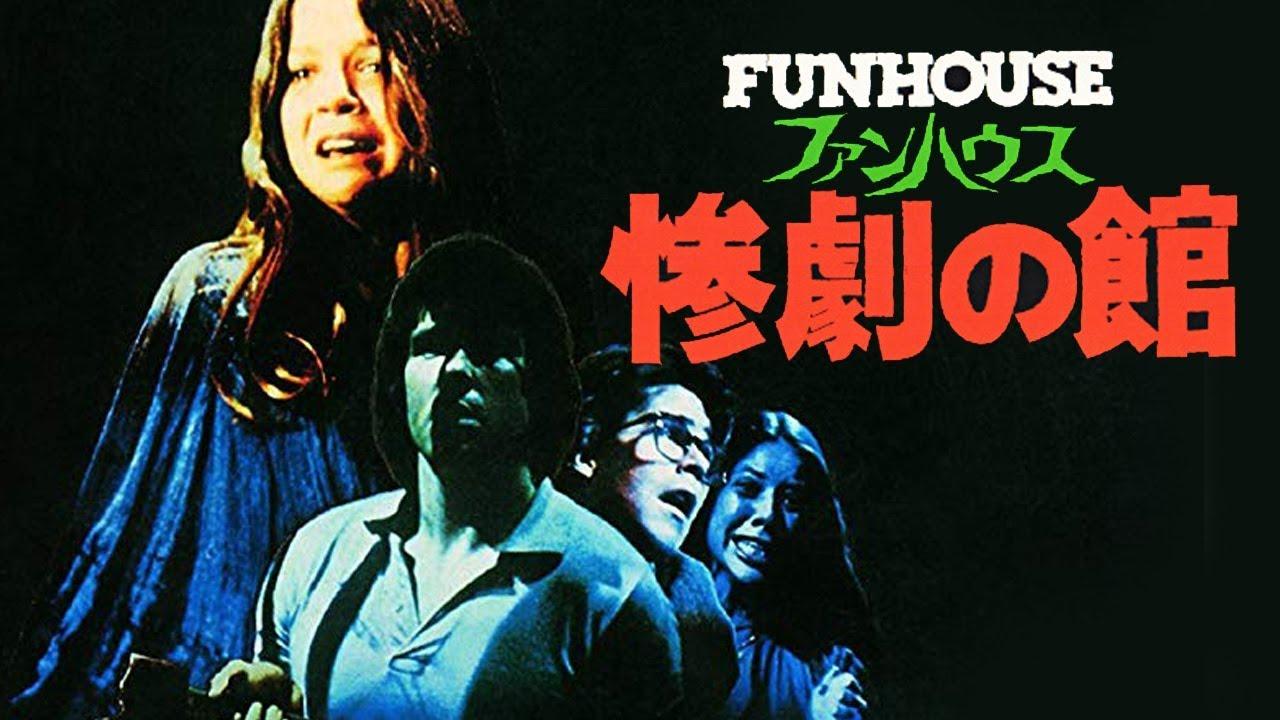 ファンハウス/惨劇の館 (The Fun...