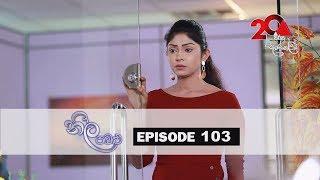 Neela Pabalu   Episode 103   29th September 2018   Sirasa TV Thumbnail
