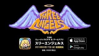 YUKI アプリ「スリーエンジェルス」プロモーションムービー