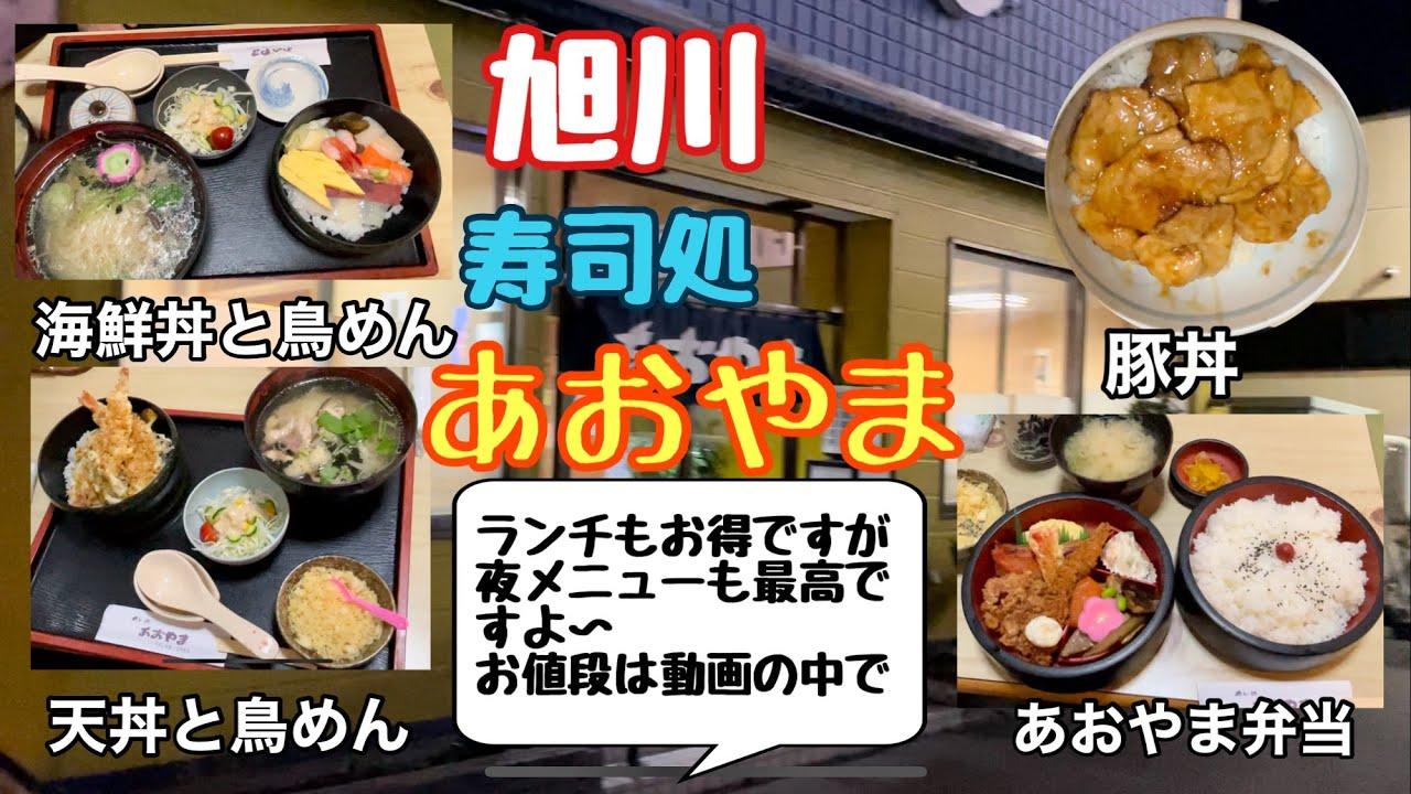 寿司処あおやま 北海道旭川
