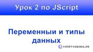 Урок 2 JScript Переменныи и типы данных