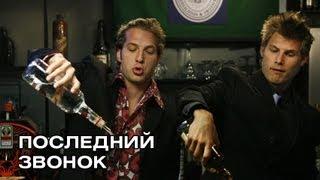 Последний звонок. Русский трейлер