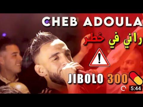 Download Cheb Adoula 2021 - راني في خطر - Avec Rachid BaGiGi © (OFFICIEL VÉDIO MUSIC)