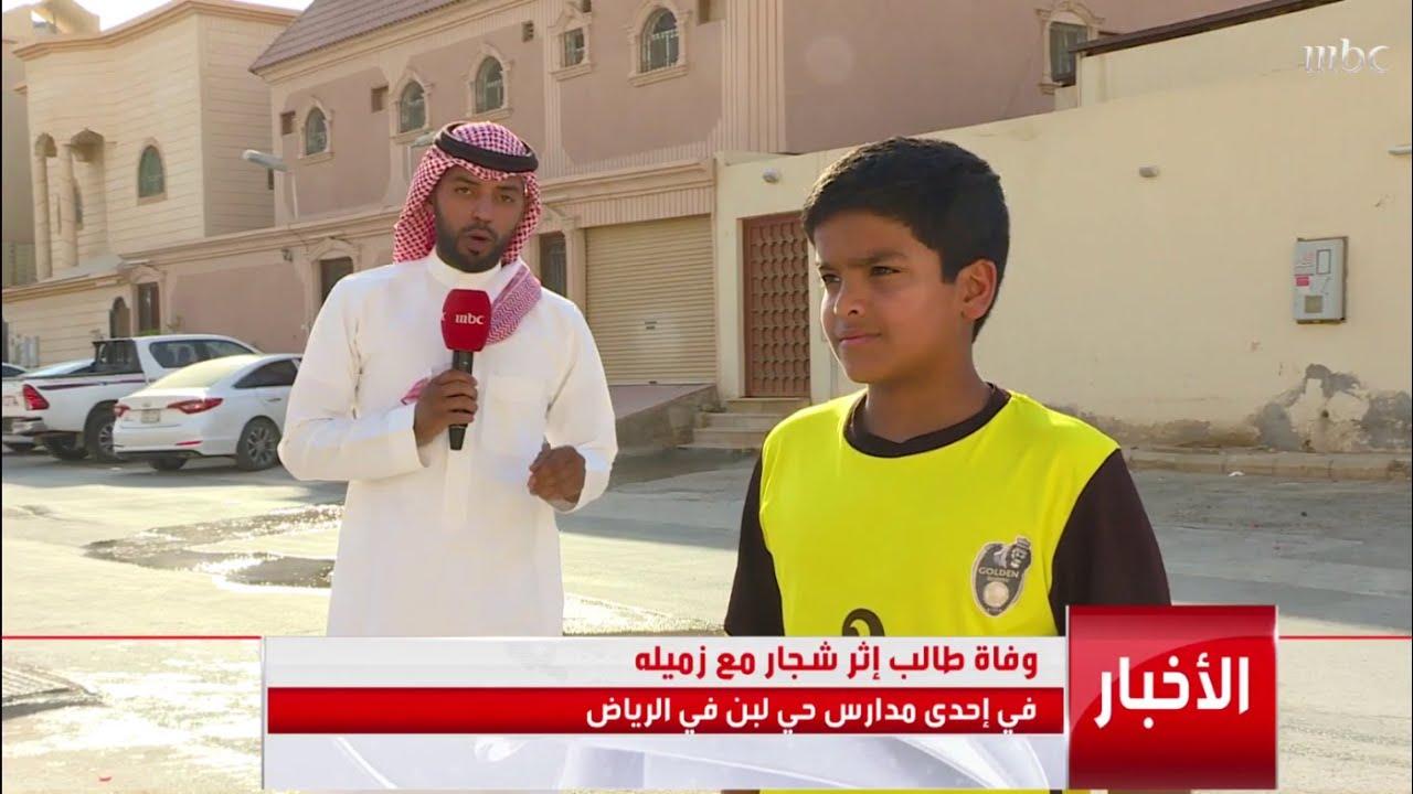 وفاة طالب في الرياض إثر شجار مع زميله في إحدى المدارس التفاصيل مع محمد المشاري