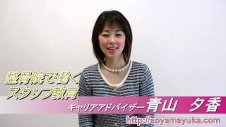青山プロダクション青山夕香のビジネスマナーhttp://aoyamayuka.com/ 女...