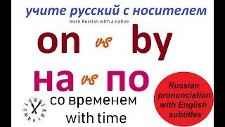 86  Предлоги в русском: