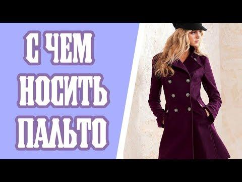 С чем носить женское пальто тренды 2020