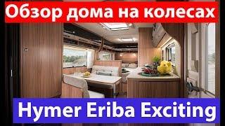 Красивый немецкий дом на колесах Hymer Eriba Exciting 560. Обзор на выставке. Юбилейная версия.