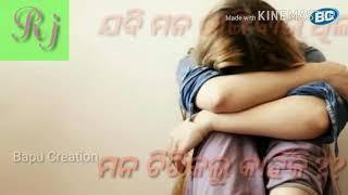 Jadi mana bhangibara thila ♥ touching Odia song.
